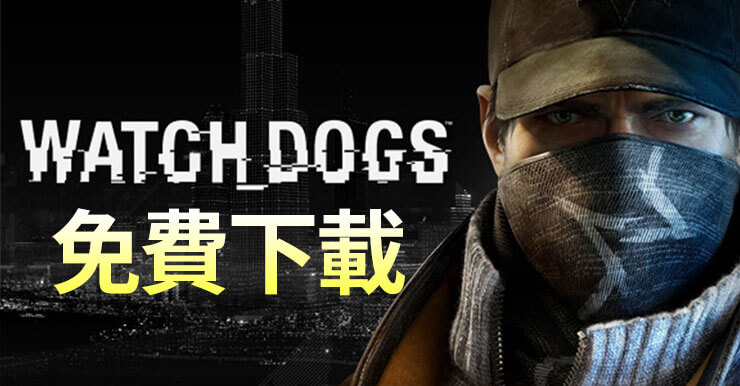 【限時免費】看門狗Watch Dogs下載 (PC版)