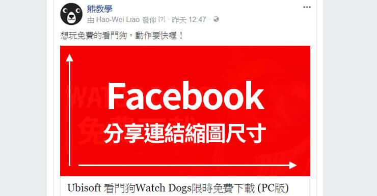 Facebook分享連結縮圖尺寸大小,正確顯示預覽圖 (2019)