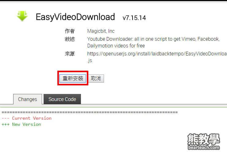 Chrome下載Youtube MP3、MP4 (EasyVideoDownload) - 熊阿貝教學