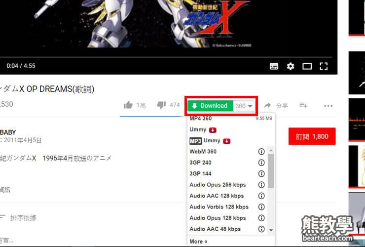 線上Youtube轉MP3