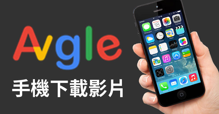 Avgle手機下載APP,iSafePlay支援iPhone iOS Android