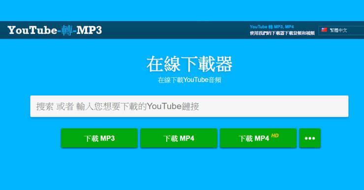 Youtube轉MP3和MP4,改網址就能下載影片音樂(免安裝)