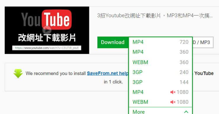 Youtube網址加SS下載MP4影片和音樂(免安裝)