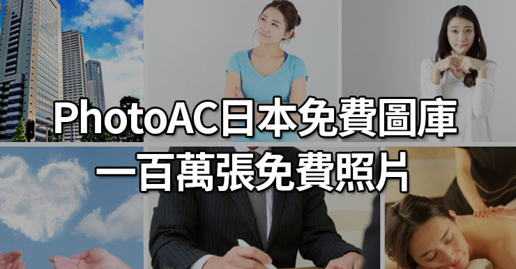 PhotoAC日本免費圖庫(CC0授權),超過一百萬張免費照片素材