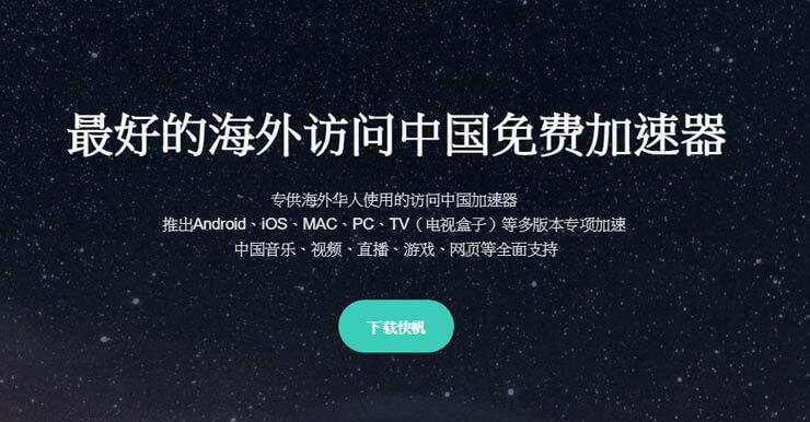 【翻牆到中國】VPN逆翻牆到大陸(電腦PC/iOS/安卓手機/電視盒子)