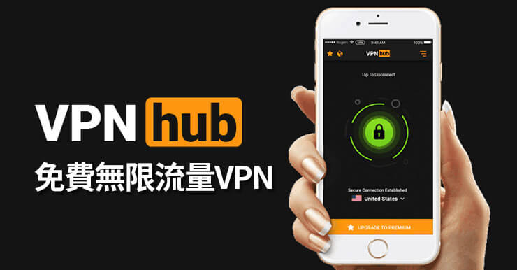 VPNHub免費VPN無限流量!推薦老司機的官方翻牆工具(2019)
