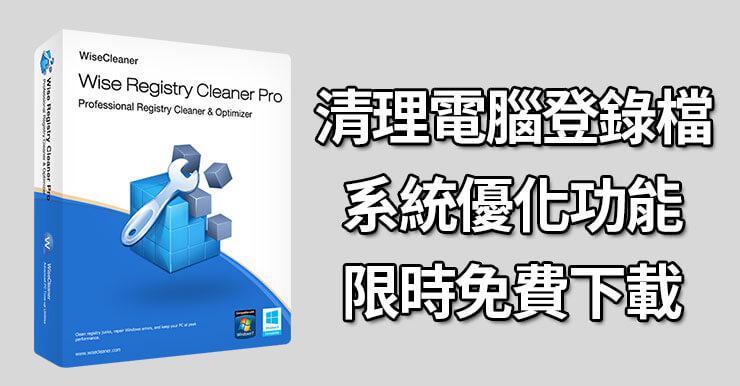 Wise Registry Cleaner Pro免費序號Key,免破解(限時免費活動)