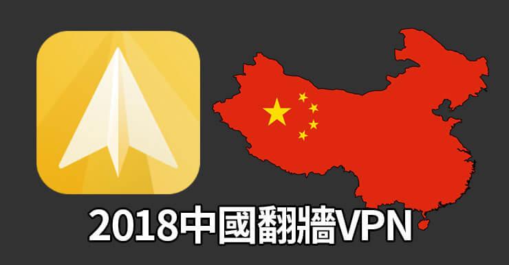 中國免費Yoga VPN推薦,一鍵手機翻牆APP iOS、Android(2018)
