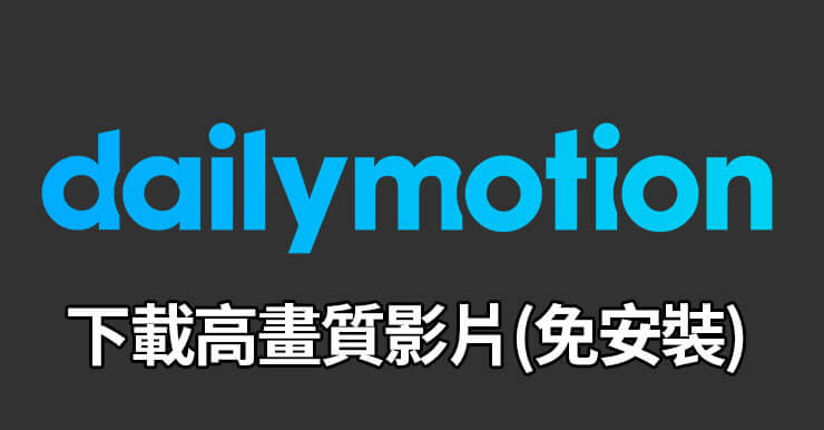 3招下載Dailymotion高畫質影片,線上轉檔免安裝(2018)