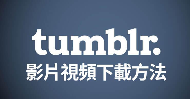 Tumblr Download 3招下載影片視頻的方法(Chrome/iOS/APP)