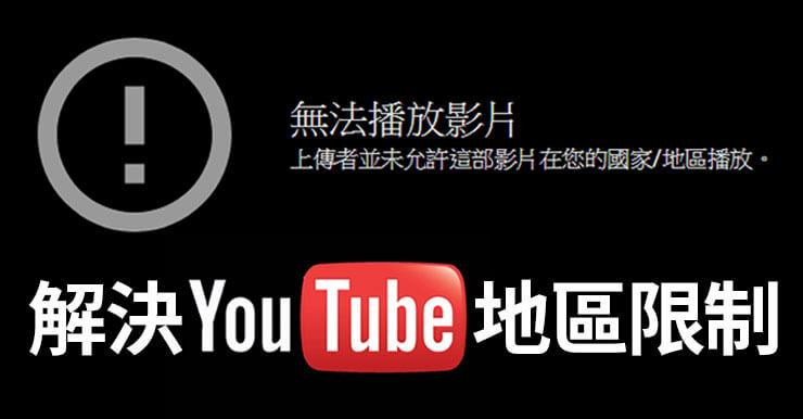 解除Youtube地區限制封鎖,跨區觀看版權影片(Chrome/iOS/手機APP)
