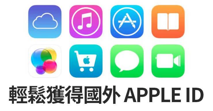 3招切換美國/日本/台灣APPLE ID(免信用卡),App Store跨區下載2019