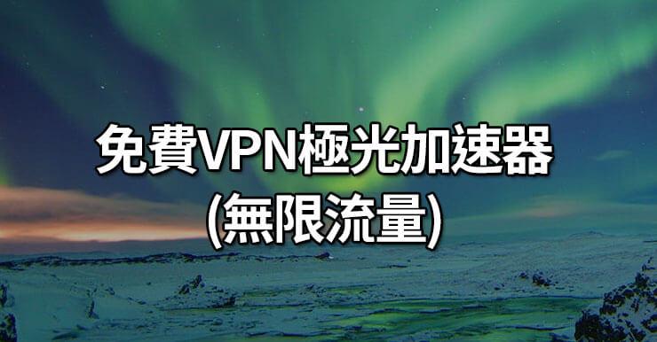 免費VPN APP無限流量!中國大陸、日本、韓國IP翻牆(iPhone iOS)