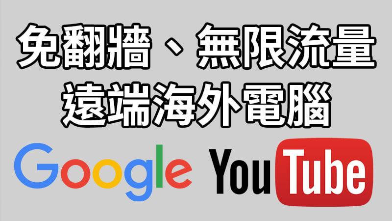 中國上網免翻牆(無限流量),遠端海外電腦看Youtube和Google 2018