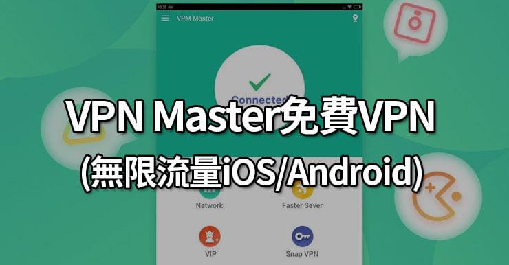 VPN Master免費VPN(無限流量),中國大陸可用的翻牆工具(iOS/Android)