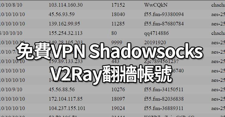 免費VPN Shadowsocks V2Ray翻牆帳號,日本/韓國/美國/新加坡伺服器