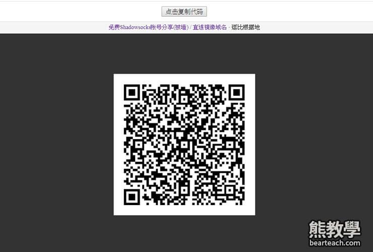 SS/SSR翻牆免費帳號2018(使用教程),比VPN更強大的中國翻牆方法- 熊阿貝教學