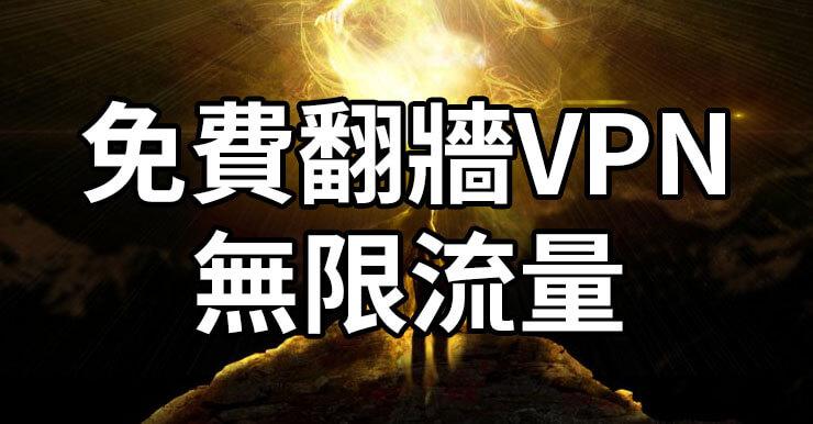 螢火蟲FireFly免費VPN,無限流量翻牆工具(安卓Android/iOS/PC)