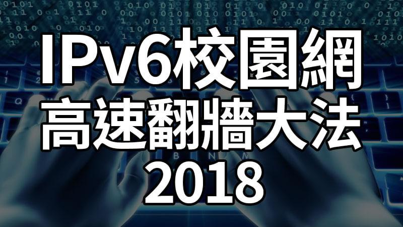 中國校園網IPv6翻牆大法,修改Host和DNS(免VPN高速翻牆)2018