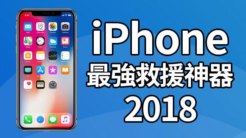 iPhone備份還原神器,解決黑屏當機/中毒/資料遺失 iMyfone D-Back(2019)