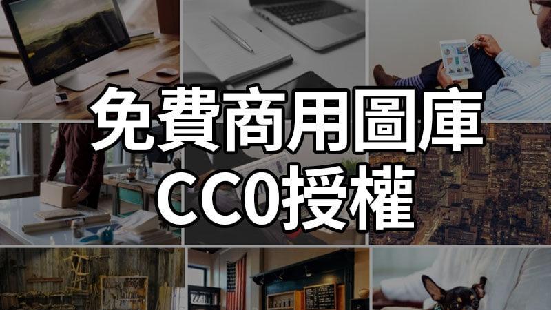 免費圖庫(CC0授權),10個精選高清商用圖片素材站2018推薦