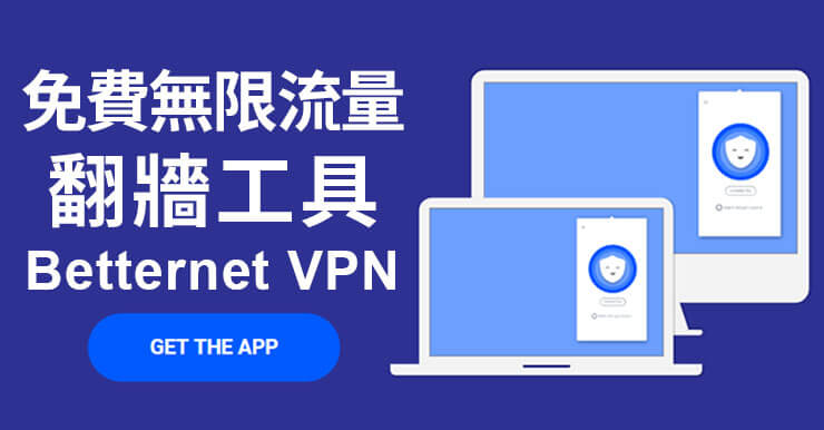 Betternet免費VPN,無限流量翻牆工具Android/iOS/PC/Chrome/Mac