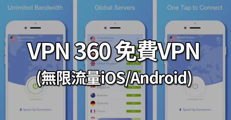 VPN 360免費VPN(無限流量),老牌滿血復活的翻牆軟體(iOS/Android)