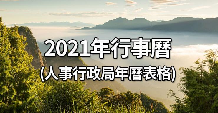 【2021行事曆】110年人事行政局連假,寒假暑假春假