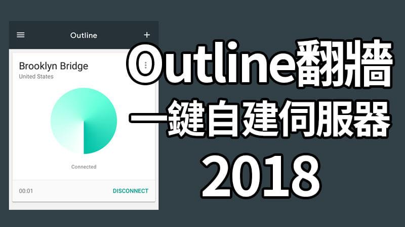 Outline翻牆大法,一鍵自建VPN/SS翻牆伺服器(小白教程2018)