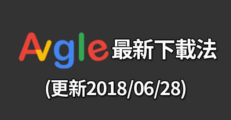 Avgle下載教學(2019),Bluestacks Android手機模擬器抓片法