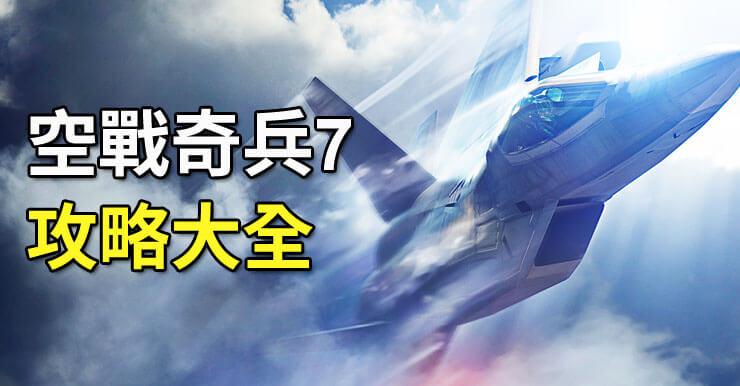空戰奇兵7攻略-ACE COMBAT:攻略/劇情/解鎖/密技 (PC/PS4/STEAM)