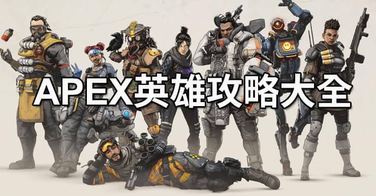 APEX英雄攻略(PC/PS4/XBOX):排行/武器/人物/技能/裝備