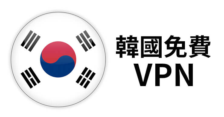 韓國VPN推薦2019:SetupVPN終身免費(Chrome Android VPN)