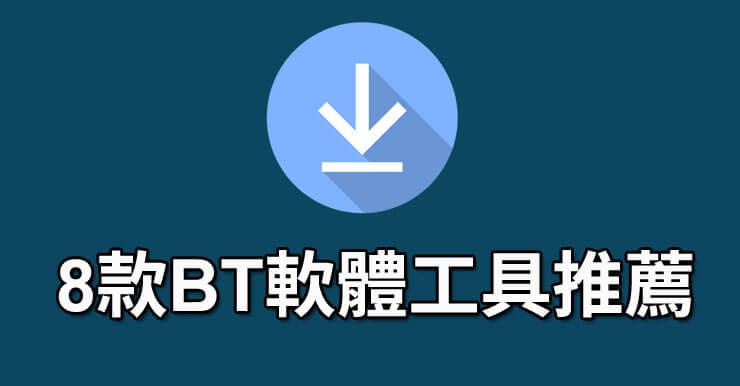 BT軟體推薦(免安裝2019),8款下載工具支援PC/Mac/Chrome/APP