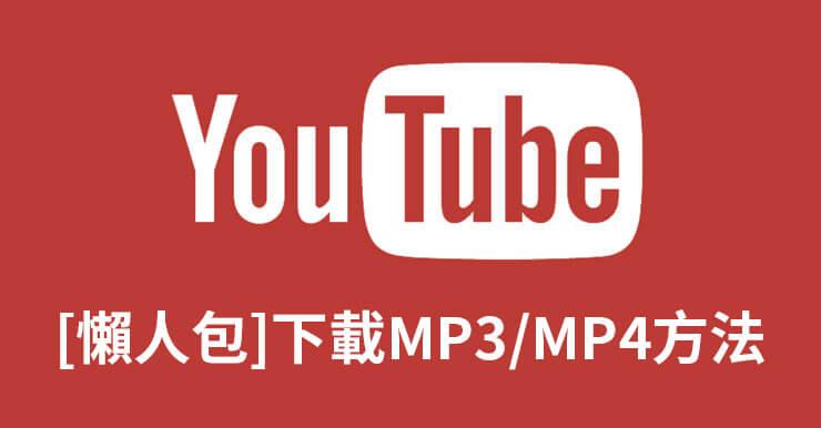 Youtube轉MP3、MP4,30招線上下載影片音樂方法+APP(2018)
