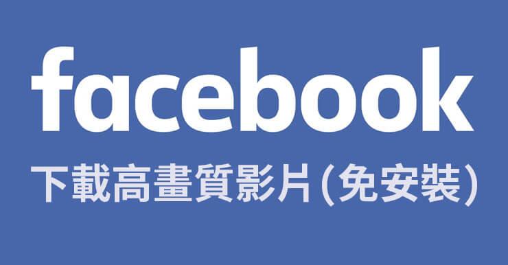 Facebook影片下載:1080P高畫質和私人影片(iOS/手機APP/Chrome)