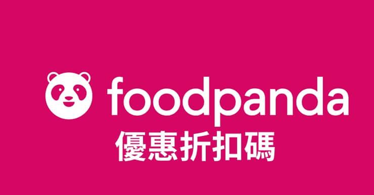 foodpanda優惠碼(2019):外送免費折扣碼,美食coupon省更多!