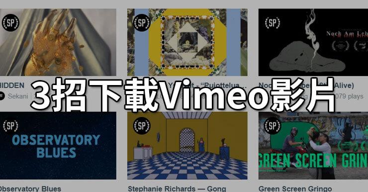 3招下載Vimeo影片,線上轉檔免安裝、支援Chrome(2018)