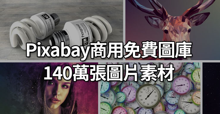 Pixabay商用免費圖庫(CC0授權),矢量插畫、照片影片素材庫2019