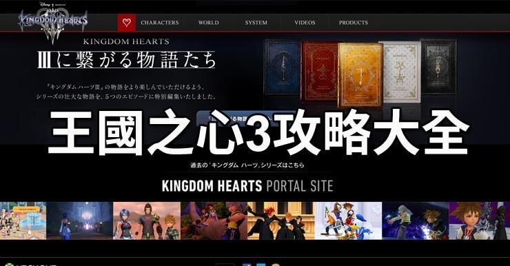 王國之心3攻略(2019):快速升級/刷錢/劇情結局影片/PS4/Xbox One