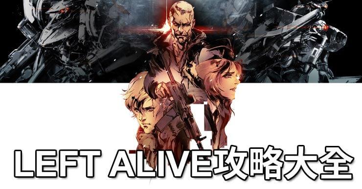 Left Alive攻略(2019):劇情/彩蛋/武器/收集