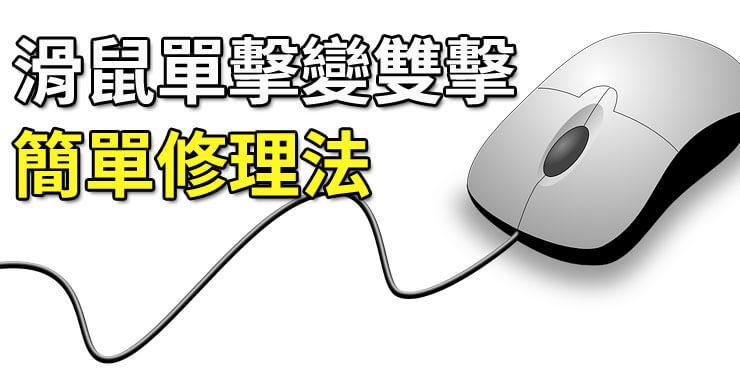 滑鼠單擊變雙擊修理法(2019):有線/無線/PC/筆電