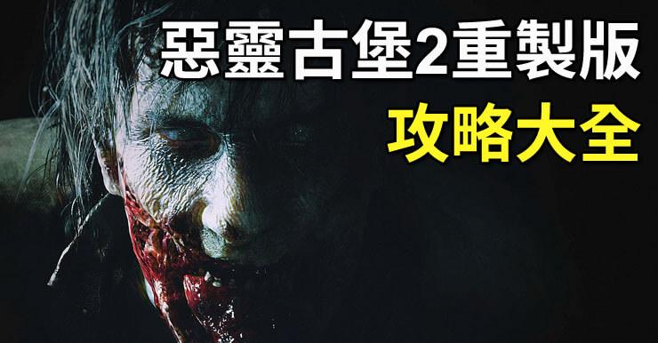 惡靈古堡2重製版攻略(PC/PS4/Steam):密技/隱藏角色/武器收集/作弊