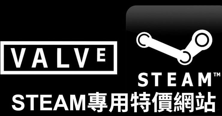 【Steam特價遊戲】專用撿便宜網站介紹(2019):折扣/季度節日優惠