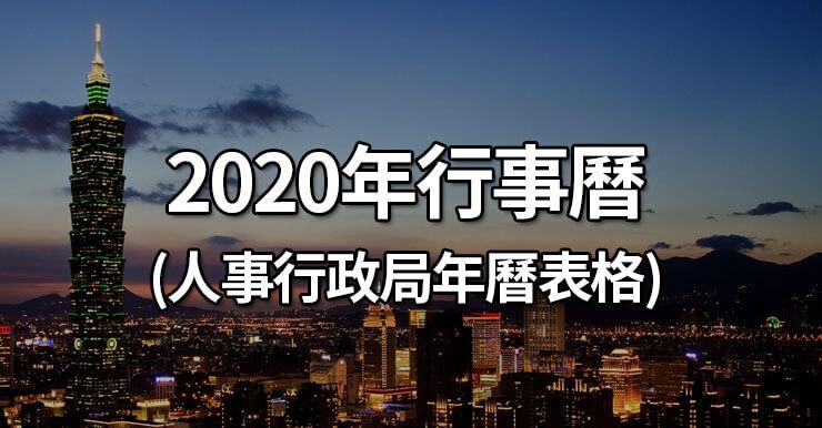 【2020行事曆Excel/Word】108年人事行政局連假公告(寒假暑假)