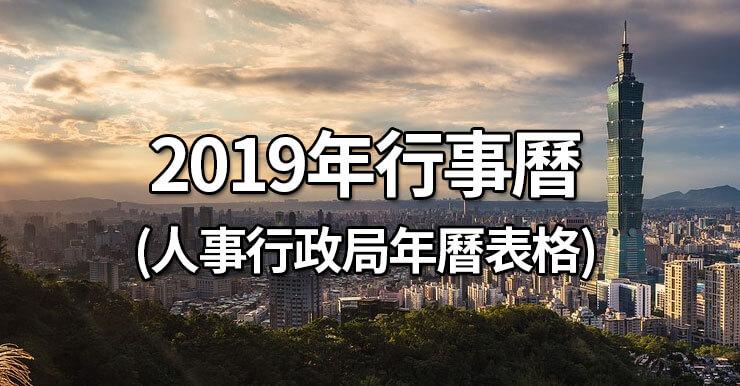 【2019行事曆Excel/Word】民國108年人事行政局連假公告(寒假暑假)