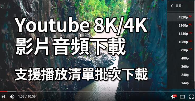 Youtube 8K/4K影片下載神器,可播放清單批次下載(含影片轉檔MP3)