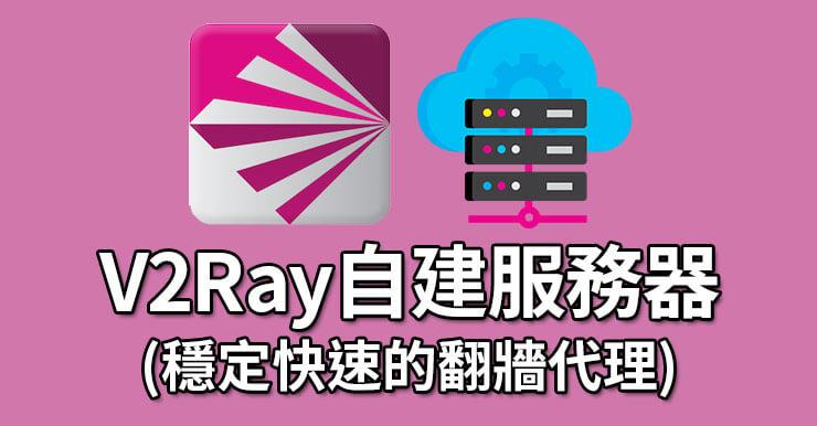 V2Ray自建翻牆服務器(小白教程),高速穩定中國翻牆代理(2019)