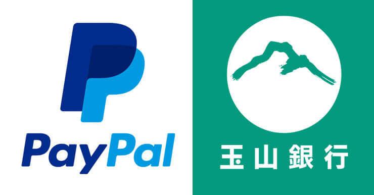 PayPal提領收付款教學:玉山銀行開戶認證流程(台灣最新政策2019)